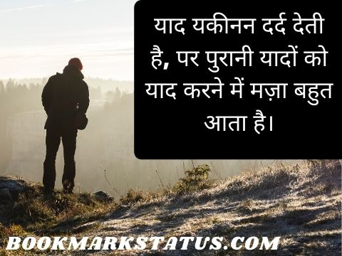 old memory quotes in hindi