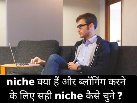 niche क्या हैं और ब्लॉगिंग करने के लिए सही niche कैसे चुने
