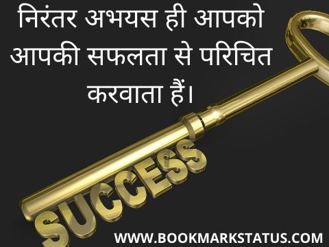 safalta motivational quotes in hindi