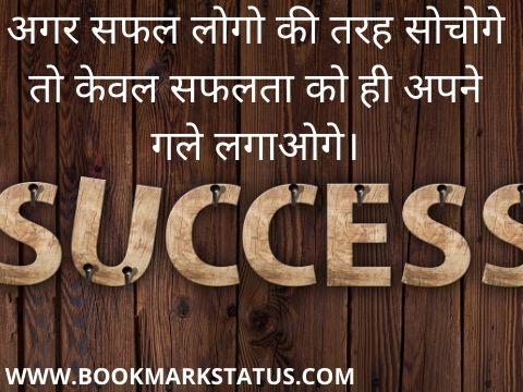 सफलता पर अनमोल वचन