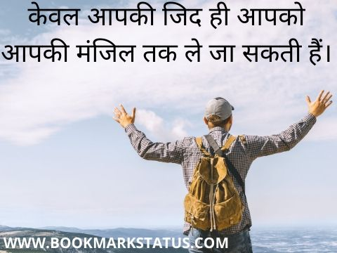 sangharsh aur safalta quotes in hindi