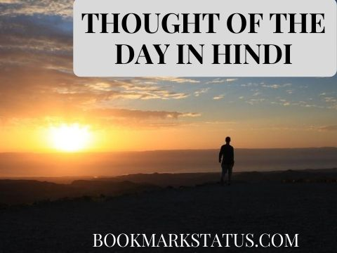 You are currently viewing Thought Of The Day in Hindi with Images
