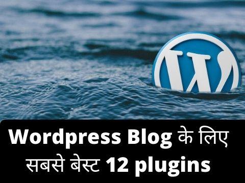 2020 में WordPress Blog के लिए सबसे बेस्ट 12 plugins