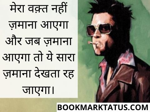 apna time aayega quotes