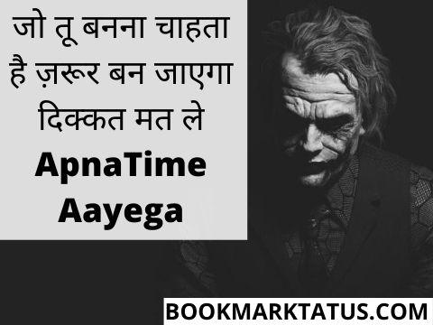 apna bhi time aayega status