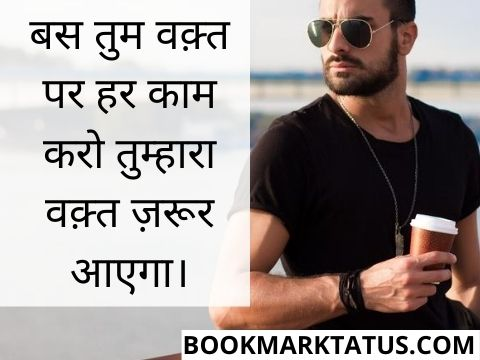 apna time aayega motivational quotes 50