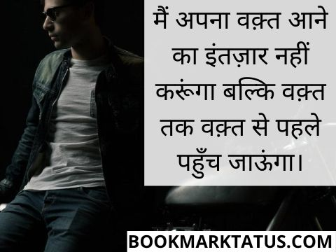 mera bhi time aayega status