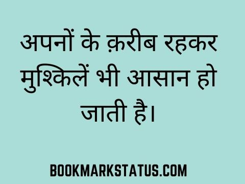 apne khilaf baatein quotes