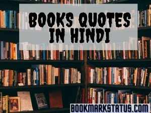 Best Books Quotes in Hindi – (पुस्तकों पर अनमोल वचन)