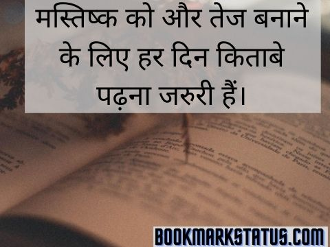 best quotes on book in hindi