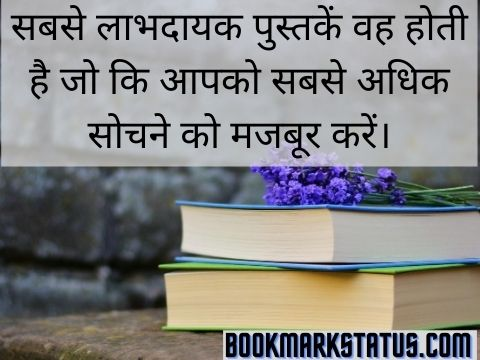 books motivational quotes in hindi