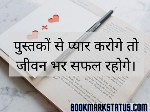 quotes on book in hindi language