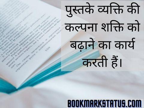 किताबों पर अनमोल वचन