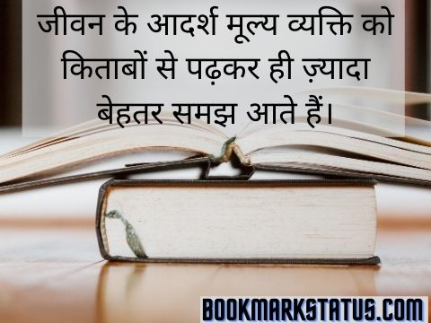 Importance of Books Quotes in Hindi