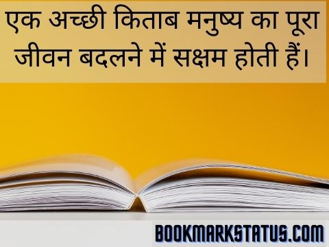 books related quotes in hindi