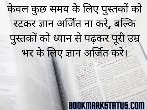 importance of reading books quotes in hindi