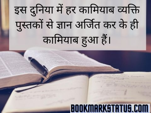 books are our best friend quotes in hindi