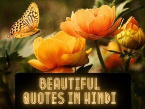 80 Most Beautiful Quotes in Hindi – (खूबसूरत सुविचार)