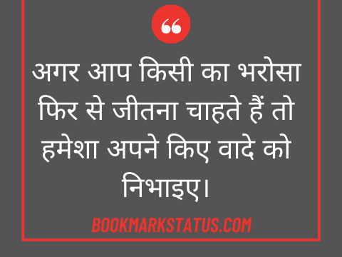 Beautiful lessons of Life Quotes in Hindi