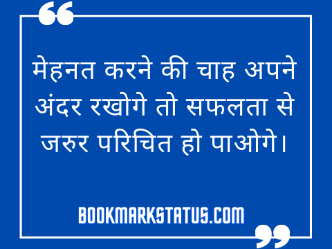Failure Motivational Quotes in Hindi