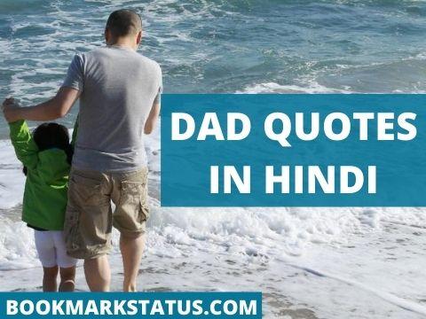 45 Best Dad Quotes in Hindi – (पिता पर सुविचार)