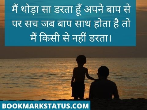 father love quotes in hindi