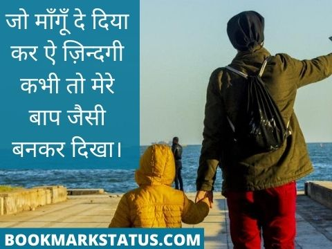 dad quotes from daughter in hindi