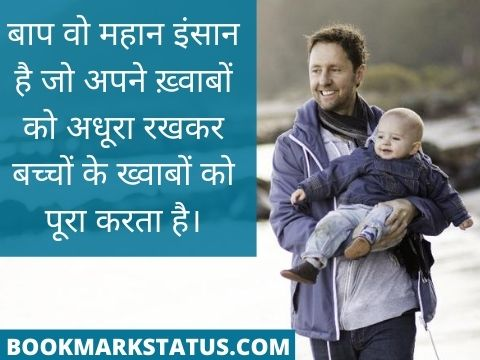 Dad Quotes in Hindi