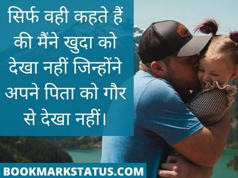 dad inspirational quotes in hindi