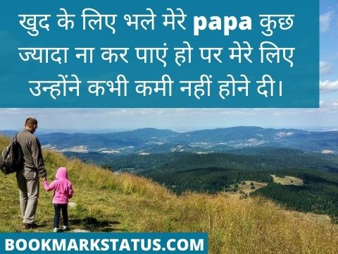 dad quotes from son in hindi