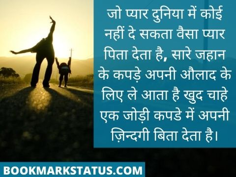 hindi quotes for dad