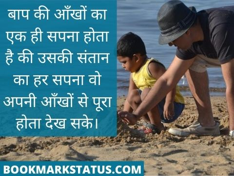 quotes for dad in hindi