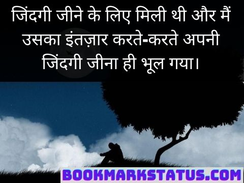 dard bhare status hindi me