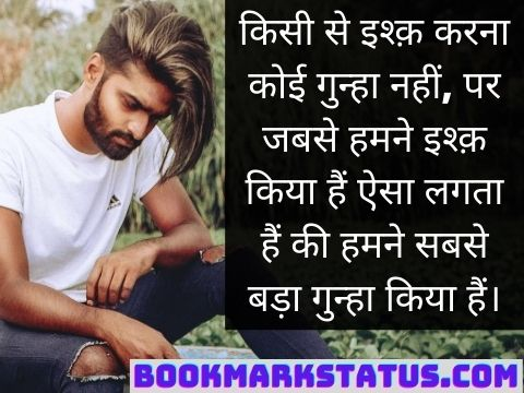 love status for whatsapp dard bhare status in hindi