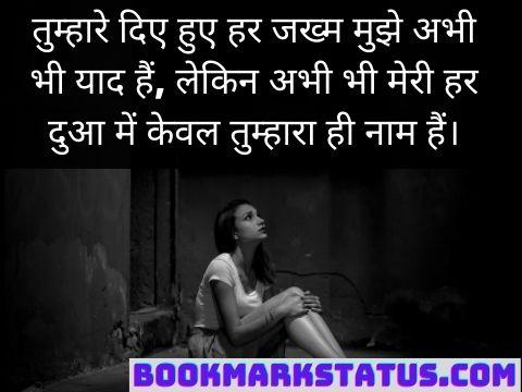 dard bhare status facebook