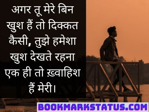 udasi quotes in hindi