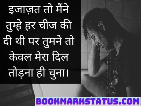 दर्द भरे स्टेटस हिंदी में