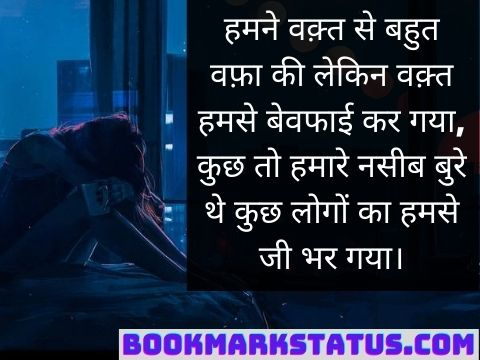Gam Bhare Status