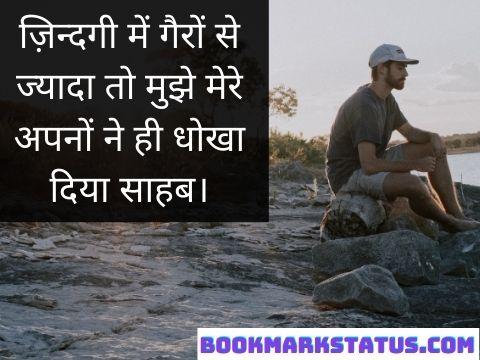 dard bhare status for instagram