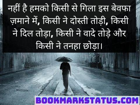 dukh Bhare Status