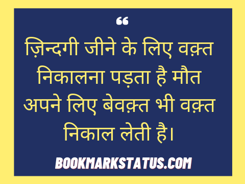 after death quotes in hindi