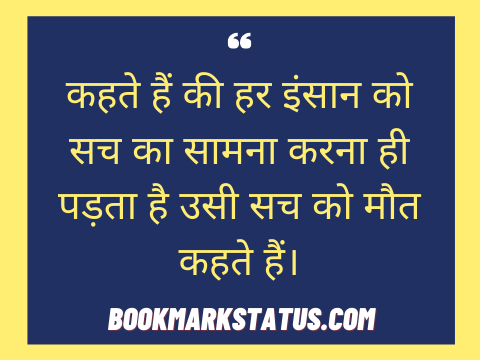 die quotes in hindi
