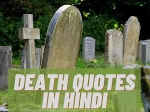 49+ Death Quotes in Hindi – मृत्यु पर अनमोल विचार