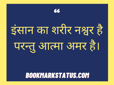 life death quotes in hindi