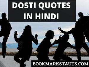 49+ Best Dosti Quotes in Hindi