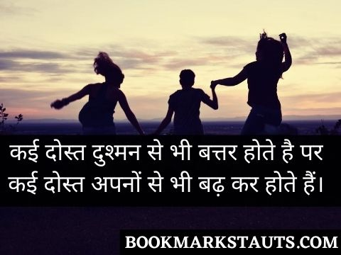 dosti quotes in hindi 2 lines