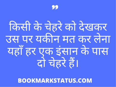 double face quotes in hindi