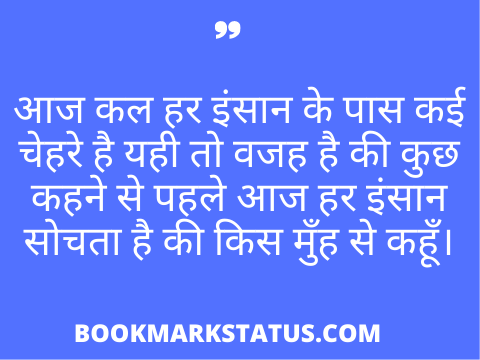 Double Face People Quotes in Hindi