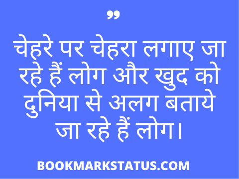 face quotes in hindi