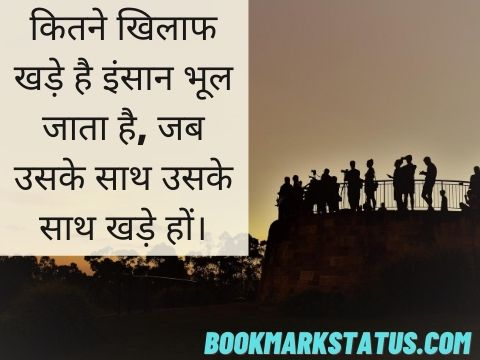 friendship emotional quotes in hindi
